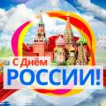 День-россии-2019-1